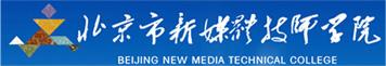 北京市新媒体技师学院